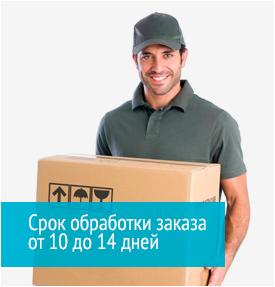 Срок обработки заказа от 10 до 14 дней